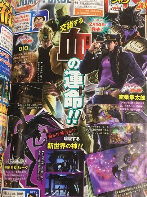 Jump Force adds Dio from JoJo's Bizarre Adventure, first